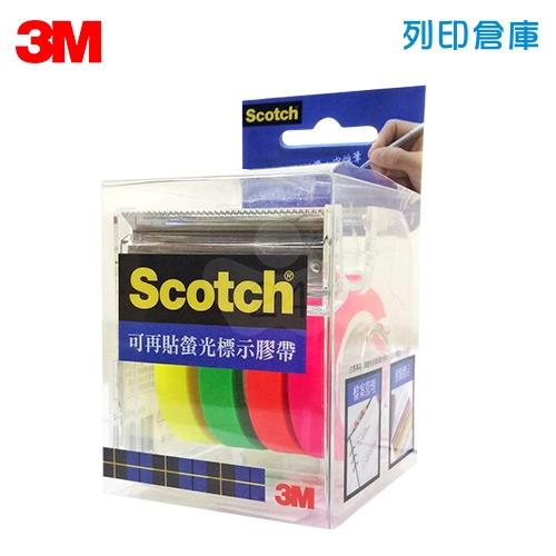 3M Scotch 可再貼螢光活貼膠帶 812(4色) 9mm*20M(組)