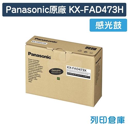 Panasonic KX-FAD473H 原廠感光鼓