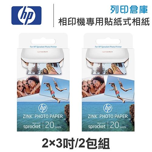 HP 1PF35A Zink口袋相印機專用貼紙式相紙(2×3吋/20入)2包組