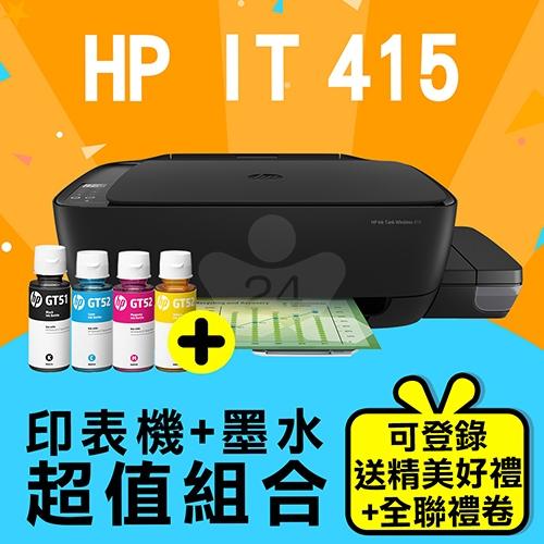 【印表機+送贈品+墨水登錄送精美好禮組】HP InkTank Wireless 415 無線相片連供事務機+ M0H54AA~M0H57AA 原廠盒裝墨水組(4色)