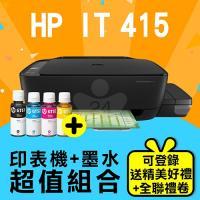 【印表機+墨水登錄送精美好禮組】HP InkTank Wireless 415 無線相片連供事務機+ M0H54AA~M0H57AA 原廠盒裝墨水組(4色)