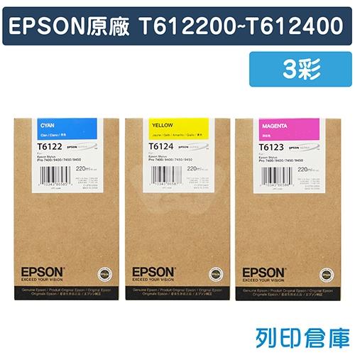 EPSON T612200~T612400 (NO.612) 原廠墨水匣超值組(3彩)