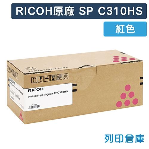 RICOH SPC310HS / C242SF 原廠高容量紅色碳粉匣