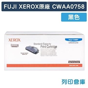 Fuji Xerox CWAA0758 原廠黑色碳粉匣