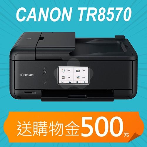 【加碼送購物金500元】Canon PIXMA TR8570 傳真多功能相片複合機