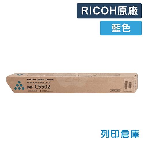 RICOH Aficio MP C4502 / C5502 / C4502a / C5502a影印機原廠藍色碳粉匣
