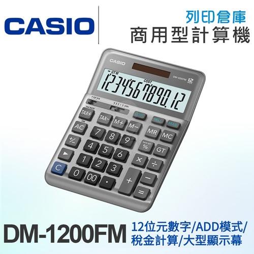CASIO卡西歐 商用標準型12位元計算機 DM-1200FM