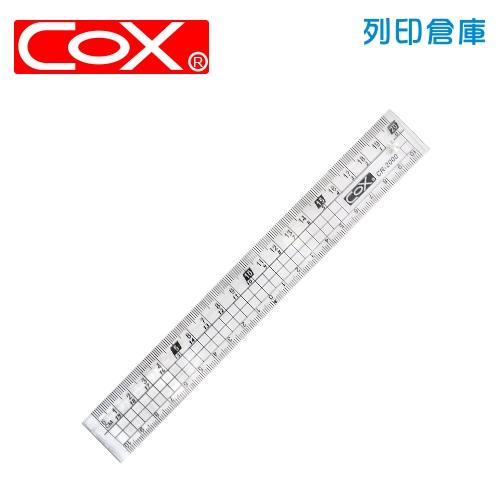 COX 三燕 CR-2000 塑膠直尺 20cm (支)