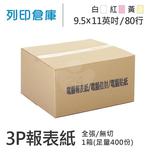 【電腦連續報表紙】80行 9.5*11*3P 白紅黃/ 無切 全張 / 超值組1箱(足量400份/箱)
