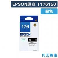 EPSON T176150 (NO.176) 原廠黑色墨水匣
