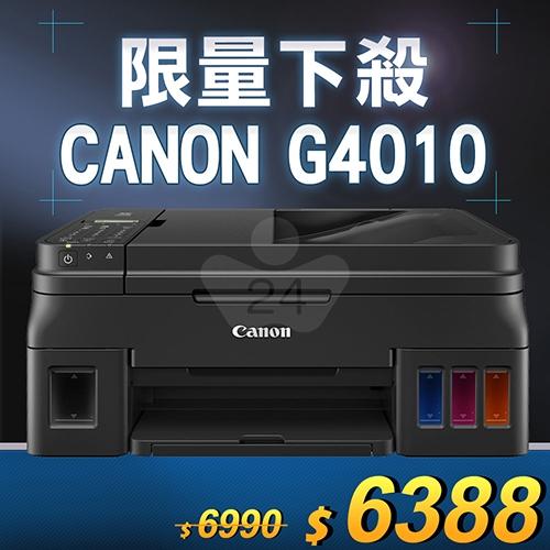 【限量下殺20台】Canon PIXMA G4010 原廠大供墨複合機