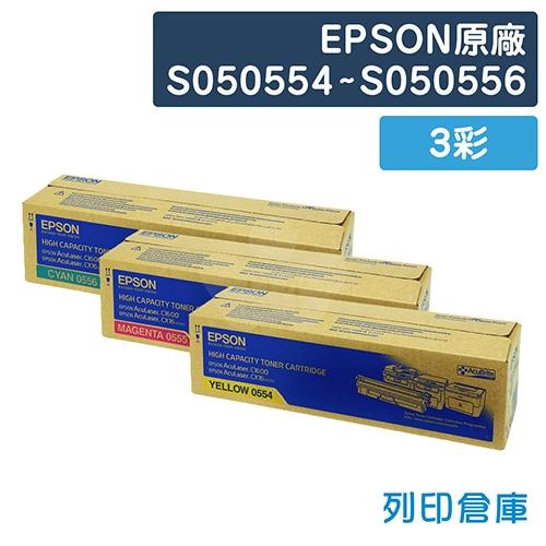 EPSON S050554~S050556 原廠碳粉匣組(3彩)