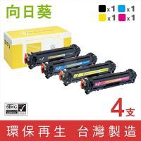 向日葵 for HP 1黑3彩超值組 CB540A / CB541A / CB542A / CB543A (125A) 環保碳粉匣
