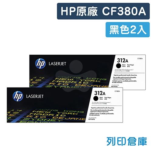 HP CF380A (312A) 原廠黑色碳粉匣超值組(2黑)