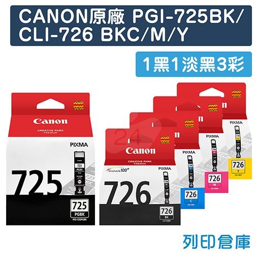CANON PGI-725BK + CLI-726BK/C/M/Y 原廠墨水匣超值組合包(1黑1淡黑3彩)