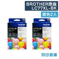 BROTHER LC77XL-BK 原廠黑色高容量墨水匣(2黑)
