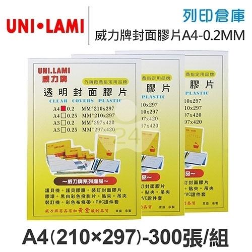 威力牌 透明封面膠片 A4/300張/組 厚度0.2MM