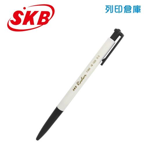 SKB 文明 IB-100 黑色 0.5 自動中油筆 1支