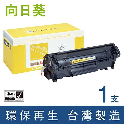 向日葵 for HP Q2612A (12A) 黑色環保碳粉匣