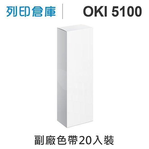 【相容色帶】OKI ML-5100FB/5100 副廠黑色色帶超值組(20入) ( ML-5100)
