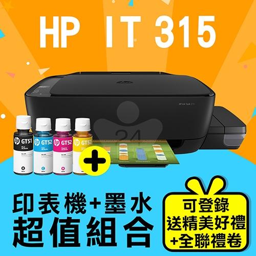 【印表機+墨水登錄送精美好禮組】HP InkTank 315 大印量相片連供事務機+ M0H54AA~M0H57AA 原廠盒裝墨水組(4色)