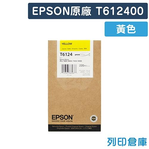 EPSON T612400 (NO.612) 原廠黃色墨水匣