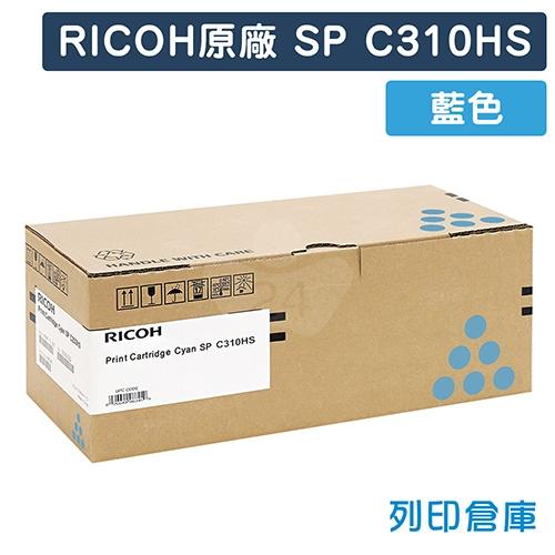 RICOH SPC310HS / C242SF 原廠高容量藍色碳粉匣