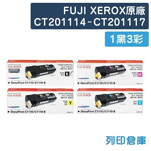 Fuji Xerox CT201114~CT201117 原廠碳粉匣組(1黑3彩)