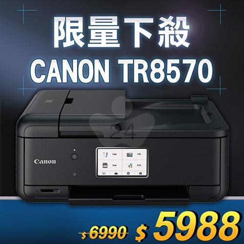 【限量下殺20台】Canon PIXMA TR8570 傳真多功能相片複合機