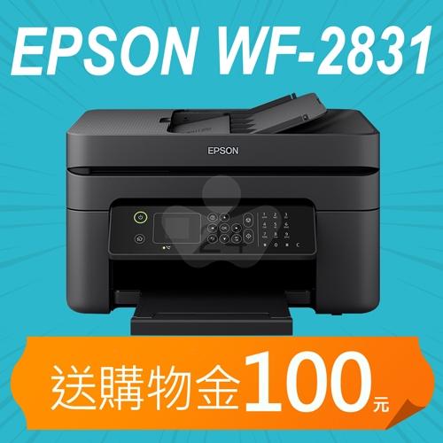 【加碼送購物金100元】EPSON WF-2831 四合一Wi-Fi 傳真複合機