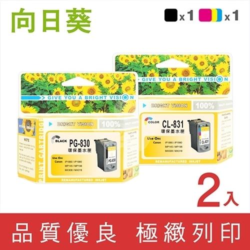 向日葵 for Canon PG-830 + CL-831 / 1黑1彩超值組環保墨水匣
