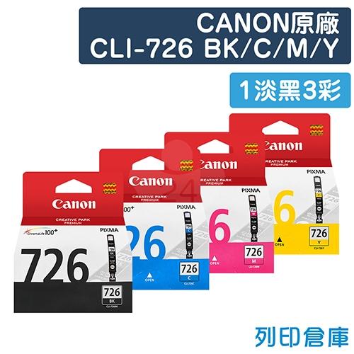 CANON CLI-726BK/C/M/Y 原廠墨水匣超值組合包(1淡黑3彩)
