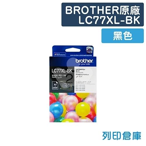 BROTHER LC77XL-BK 原廠黑色高容量墨水匣