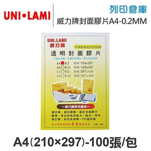 威力牌 透明封面膠片 A4/100張/包 厚度0.2MM