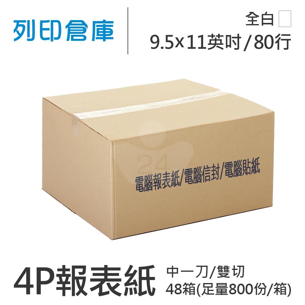 【電腦連續報表紙】 80行 9.5*11*4P 全白/ 中一刀 雙切 /超值組48箱(足量800份/箱)
