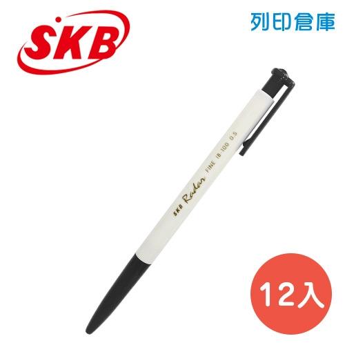 SKB 文明 IB-100 黑色 0.5 自動中油筆 12 入/盒
