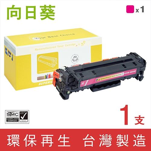 向日葵 for HP CC533A (304A) 紅色環保碳粉匣