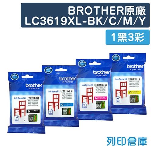 BROTHER LC3619XL-BK/C/M/Y 原廠高容量墨水匣超值組合包(1黑3彩)