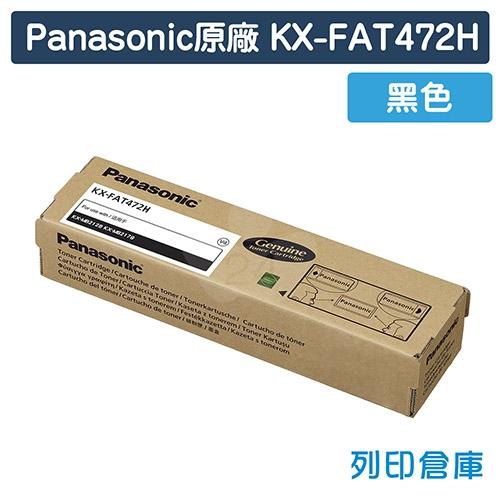 Panasonic KX-FAT472H 原廠黑色碳粉匣
