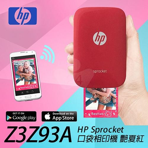 HP Sprocket Z3Z93A 口袋相印機 (艷夏紅)