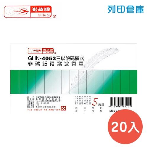 光華牌 GHN-4053 橫式三聯中英文送貨單 (20本/盒)