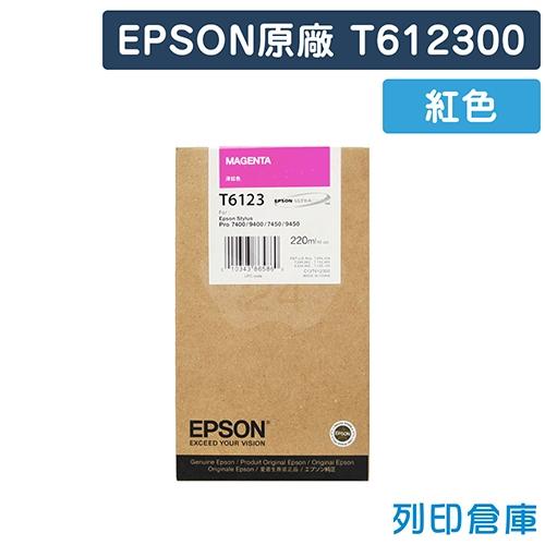 EPSON T612300 (NO.612) 原廠紅色墨水匣