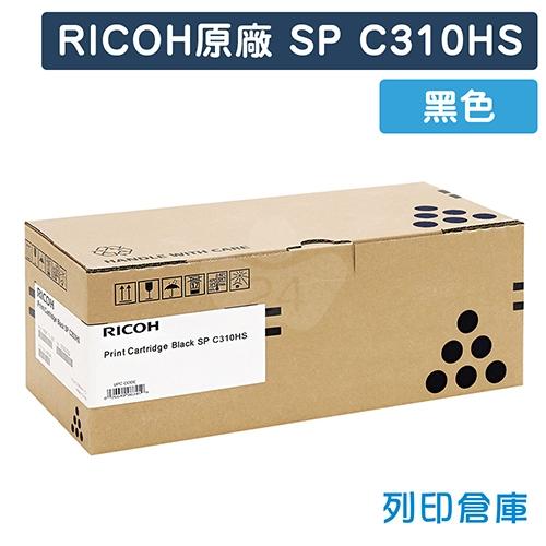 RICOH SPC310HS / C242SF 原廠高容量黑色碳粉匣