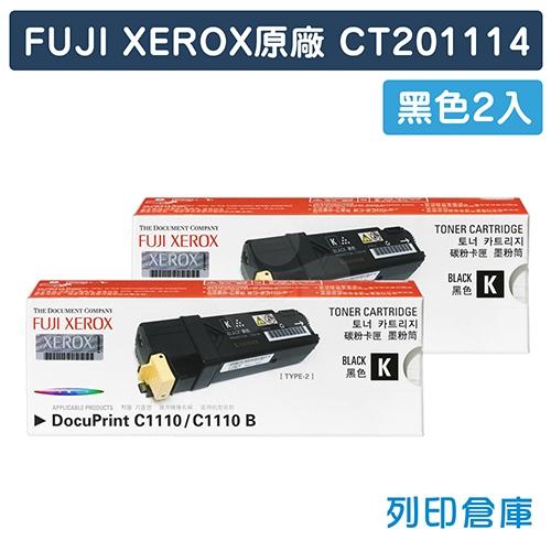 Fuji Xerox CT201114 原廠黑色碳粉匣(2黑)