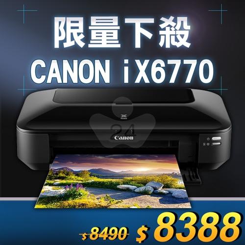 【限量下殺10台】Canon PIXMA iX6770 A3+噴墨相片印表機