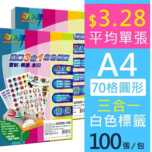 彩之舞 U2500-100 進口3合1白色標籤 7x10/70格圓形(25*25mm) (2包/組)