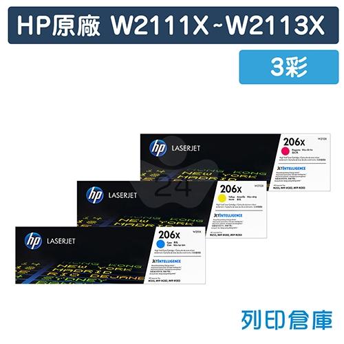 HP W2111X / W2112X / W2113X (206X) 原廠高容量碳粉匣組 (3彩)