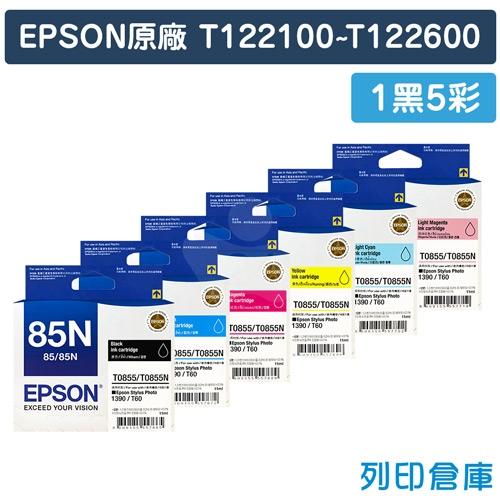 EPSON T122100~T122600 (NO.85N) 原廠墨水匣超值組(1黑5彩)