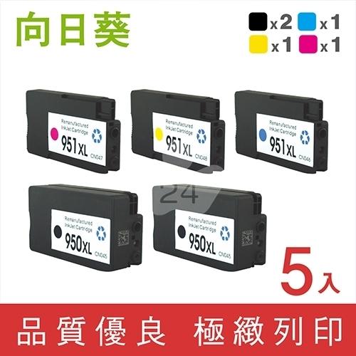 向日葵 for HP NO.950XL+NO.951XL /  2黑3彩高容量超值組  (CN045AA ~ CN048AA) 環保墨水匣