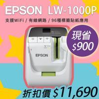 【獨家贈送-限量海外版標籤帶乙款-隨機出貨】EPSON LW-1000P 產業專用高速網路條碼標籤機